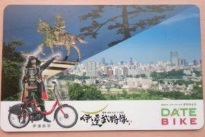 仙台コミュニティサイクル「DATE BIKE」のお得な使い方を考えてみた!