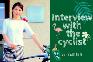 【インタビュー】ならクルサポーター 奈良のカフェ・オーナー「りょう きょうみさん」のサイクリングライフ