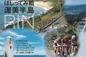【マップ追加】愛知県の「はしってみ輪 渥美半島 サイクリングマップ」が新たに加わりました!|TABIRIN コース検索・マップ検索