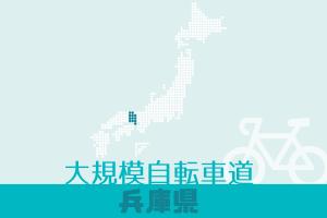 【コース追加】兵庫県の姫路明石自転車道などが新たに加わりました!|TABIRINコース検索