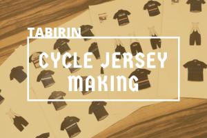 【メイキング】TABIRINのサイクリングジャージをつくりました!!