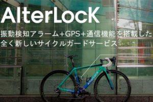 「AlterLockサイクルガードサービス」アプリとTABIRINが連携します!