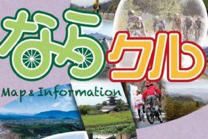 【奈良県】奈良県31ルートのサイクリングマップ「ならクルマップ」の紹介|