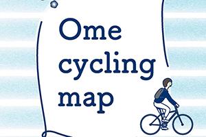 【マップ追加】東京都の「青梅サイクリングマップ」が新たに加わりました!|TABIRIN コース検索・マップ検索