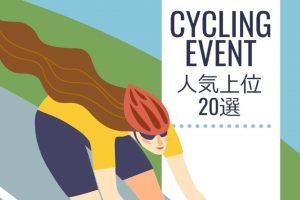 いまエントリーするならコレだ!人気のサイクリングイベント20選!【2020年1月版】
