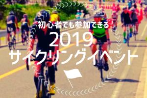 初心者でも参加できる2019サイクリングイベント!サイクリングの種類<前半>