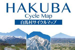 【長野県】白馬村サイクルマップ