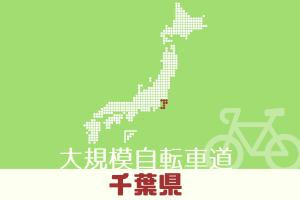 【コース追加】千葉県の大規模自転車道が新たに加わりました!|TABIRINコース検索