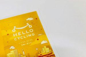 HELLO CYCLINGの使い方|はじめての方へ