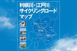 日本一長い川沿いのサイクリングロード!利根川・江戸川サイクリングロードマップのご紹介