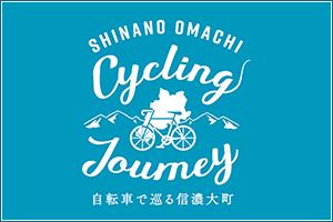 【マップ追加】長野県の「Shinano-Omachi Cycling Journey -自転車で巡る信濃大町-」が新たに加わりました!|TABIRIN コース検索・マップ検索