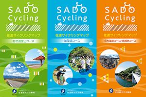 【マップ追加】新潟県の「佐渡サイクリングマップ」3種が新たに加わりました!|TABIRIN コース検索・マップ検索