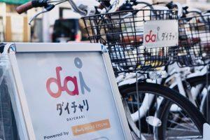 首都圏のシェアサイクル「ダイチャリ」の使い方|東京・神奈川・埼玉エリアなど