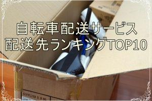 自転車配送サービス 配送先ランキング発表!