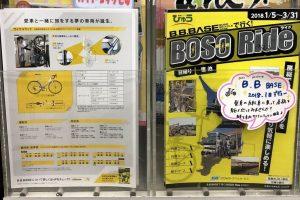 【徹底解剖その2】B.B.BASEの料金プランを解説します!(2018年4~6月版)