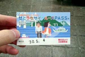 【広島県】乗船料20%割引!三原市佐木島をお得にサイクリングする方法